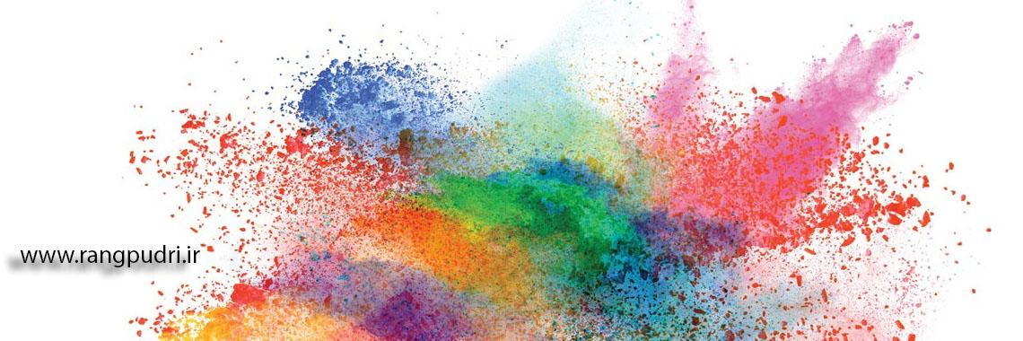 پخش رنگ های پودری پل پارس